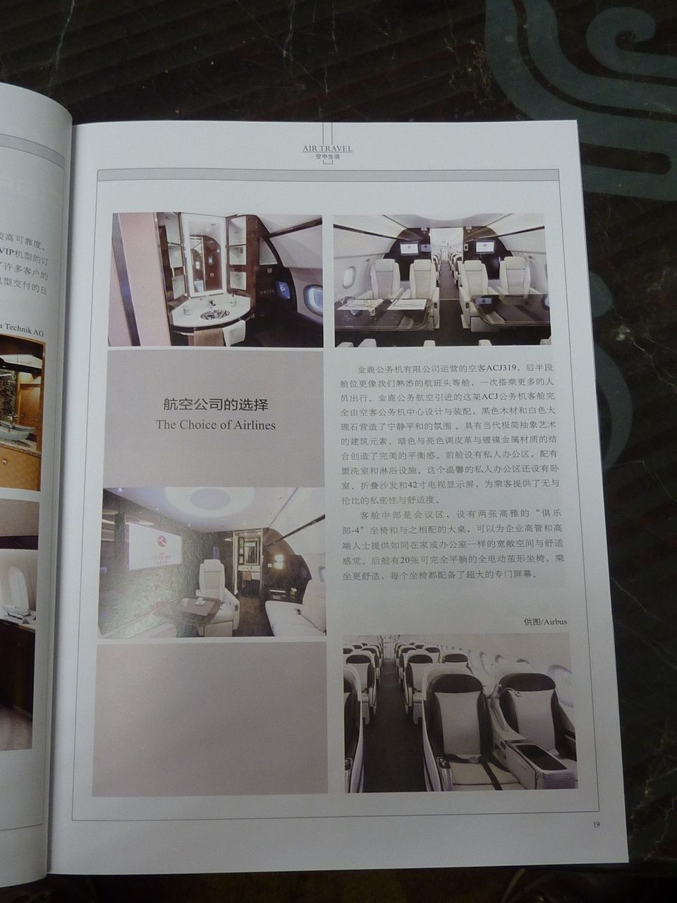 Air China inflight magazine_03.JPG