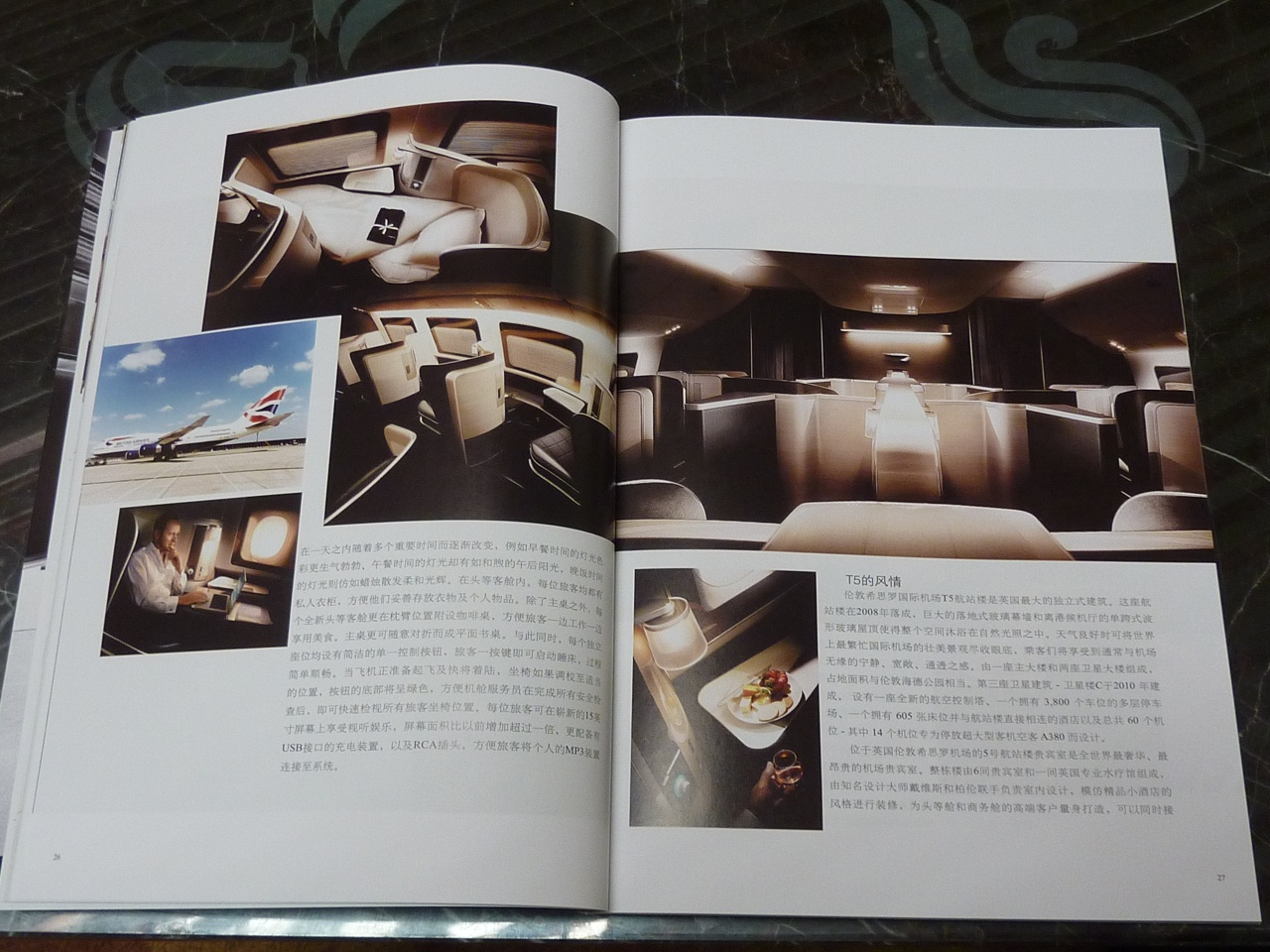 Air China inflight magazine_05.JPG